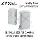 ZyXEL合勤 Multy PLUS 三頻全覆蓋無線延伸系統與軟體授權 WSQ60