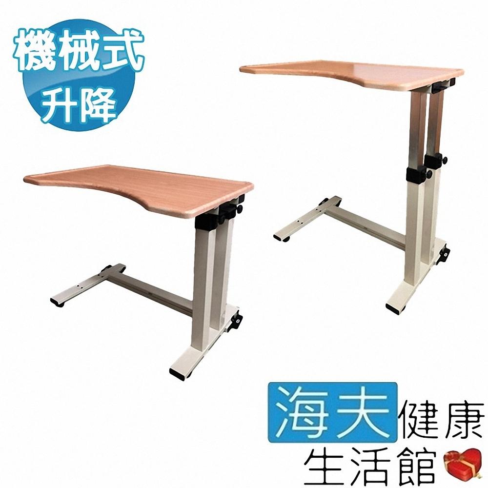 海夫健康生活館 YL 機械式 升降床邊桌 鐵管 MDF密集板 高度調整_NO.366