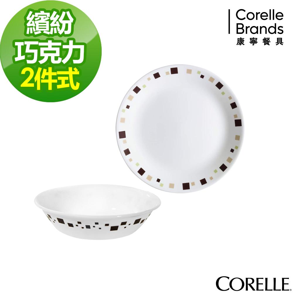 CORELLE康寧 繽紛巧克力2件式餐盤組