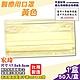宏瑋 衛生局檢驗 成人醫療口罩 (黃色) 50入/盒 product thumbnail 1