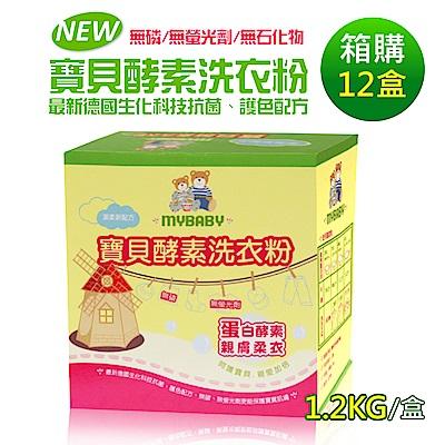 【愛的世界】寶貝酵素洗衣粉1.2kg*12盒-台灣製-