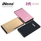 【日本iNeno】IN-M3 2代 超薄極簡時尚美學鋁合金行動電源8800mAh