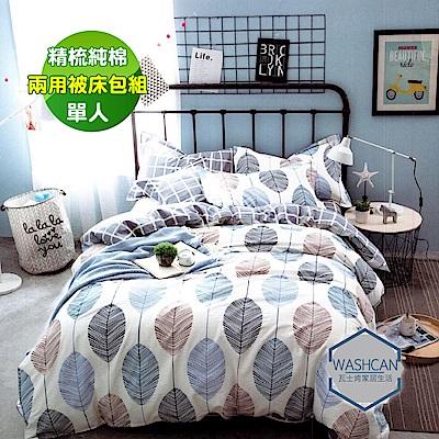 Washcan瓦士肯  千羽單人100%精梳棉三件式兩用被床包組