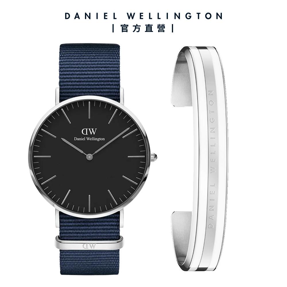 DW 禮盒 官方直營 40mm銀框黑面星空藍織紋錶X 時尚奢華手鐲 銀x白-M
