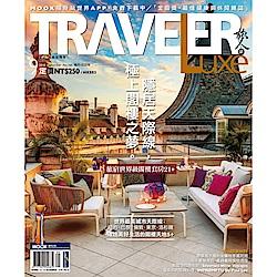 TRAVELER LUXE旅人誌(一年12期)送50元全家超商禮物卡