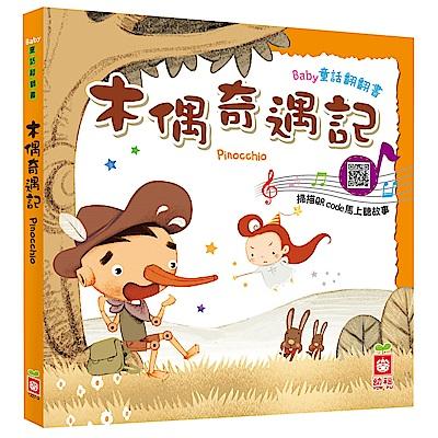 Baby童話翻翻書:木偶奇遇記