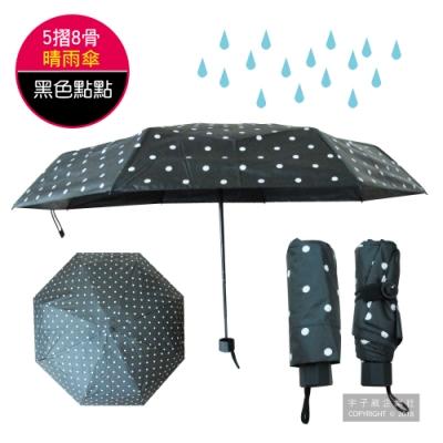 生活良品 五折8骨迷你加固防曬黑膠晴雨傘-黑色波點款(贈同色集雨防塵收納袋)