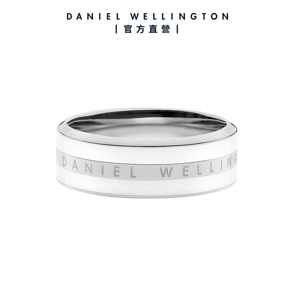 【Daniel Wellington】 官方直營 Classic 時尚奢華戒指簡約銀x白 DW戒指