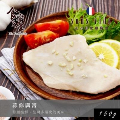 北灣食安先生 法式舒肥雞胸肉-蒜你厲害(150g)
