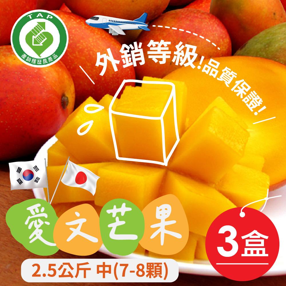 家購網嚴選 產銷履歷外銷等級 枋山愛文芒果 2.5kgx3盒(中7-8顆/盒)