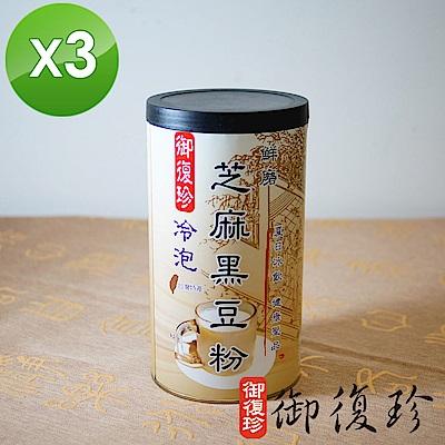 御復珍 冷泡芝麻黑豆粉3罐組-微糖(460g)