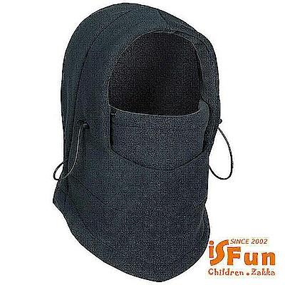 iSFun 戶外防風 多功能騎車保暖防曬口面罩 2色可選
