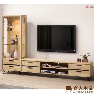 直人木業-NORTH北美楓木210公分功能電視櫃加玻璃展示櫃