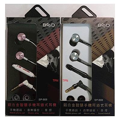 BSD鋁合金智慧手機耳道式耳麥SP-908