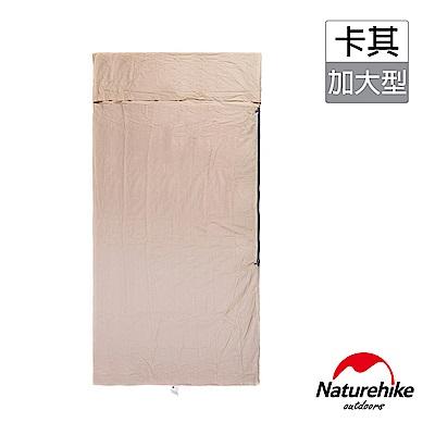 Naturehike 戶外便攜100%純棉旅行睡袋內套 加大型 卡其 - 急