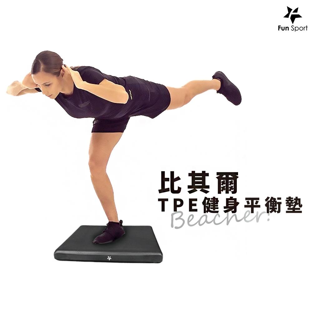 Fun Sport - 比其爾TPE健身平衡墊-黑/M(Balance Pad/冥想墊/平衡訓練軟墊/坐墊/打坐墊/拜墊跪墊)