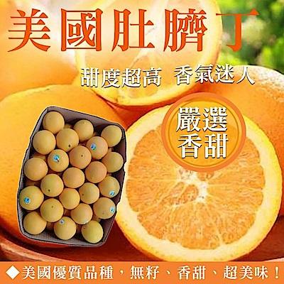 (滿699免運)【天天果園】美國黃金肚臍橙(每顆約190g) x3顆