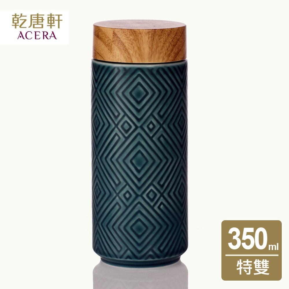 乾唐軒活瓷 奇蹟隨身杯350ml (3色任選)