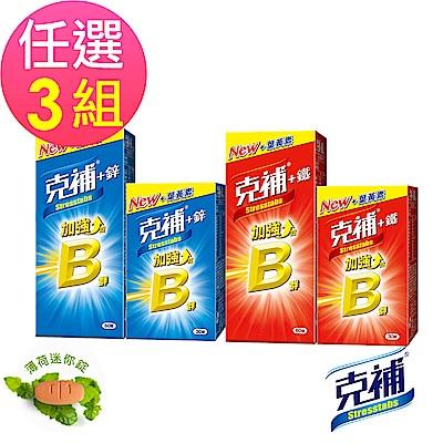 【克補鋅/克補鐵】B群加強錠-任選3組 (30+60錠/組)-全新配方 添加葉黃素