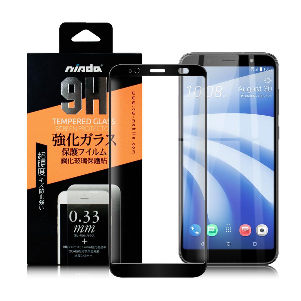 NISDA for HTC U12 Life 6吋 完美滿版玻璃保護貼-黑