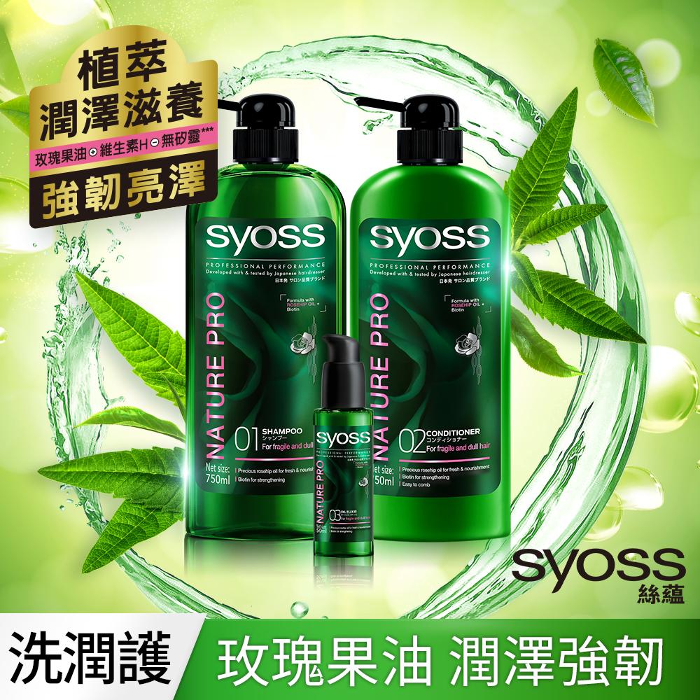 syoss 絲蘊 植萃潤澤洗潤護3件組(洗髮乳x1+潤髮乳x1+精華油x1)