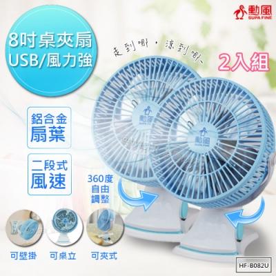 2入組 勳風 8吋USB行動風扇/夾扇/DC扇 HF-B082U(涼風跟著走)