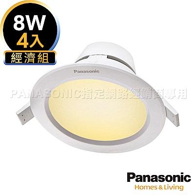 Panasonic國際牌 4入經濟組LED 8W 崁燈- 黃光 9.5cm