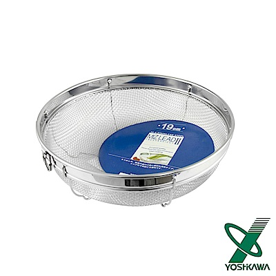 MIZ-LEADII 18-8不鏽鋼淺型圓篩籃(19cm) YOSHIKAWA 蔬果瀝水籃