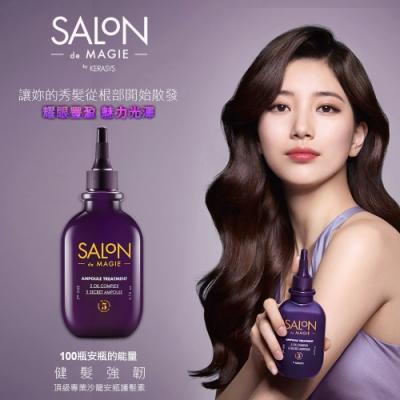 KERASYS可瑞絲 SALON DE MAGIE頂級專業沙龍安瓶護髮素200ml
