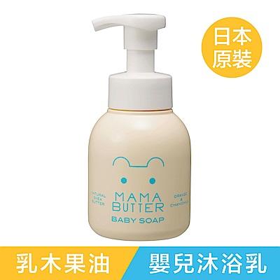 MAMA BUTTER  嬰兒護膚沐浴乳250ml
