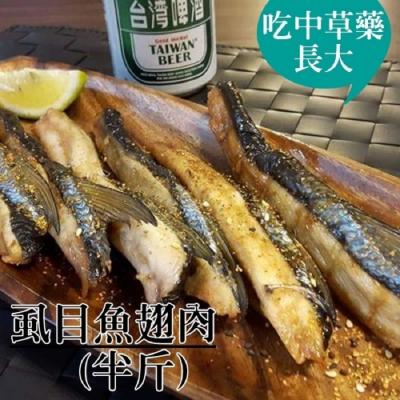 台江漁人港‧虱目魚翅肉(半斤/包,共3包)