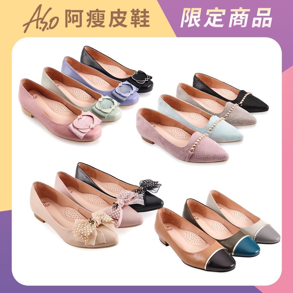 A.S.O OL必備好穿跟鞋(四款任選)