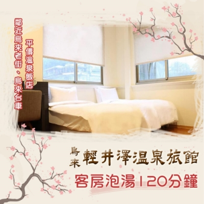 (烏來)輕井澤溫泉旅館-客房泡湯120分鐘