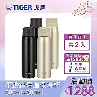 買一送一!TIGER虎牌 夢重力超輕量旋開式保冷保溫杯600cc(MCY-A060)