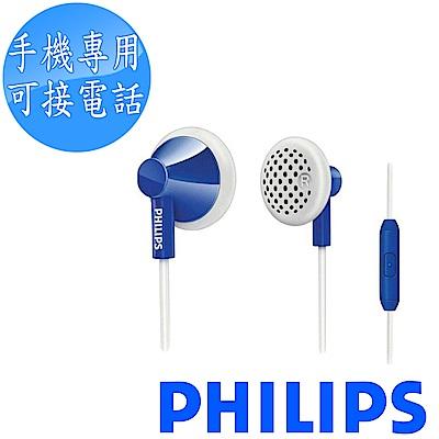 【福利品】PHILIPS耳塞式耳機SHE2105 天空藍