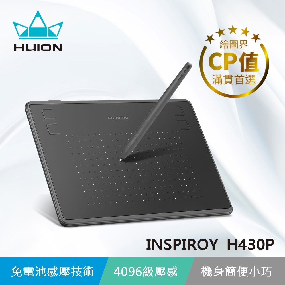 HUION INSPIROY H430P 繪圖板