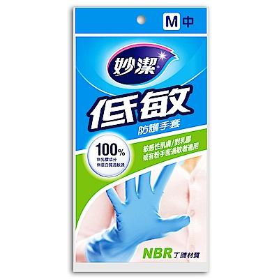 妙潔 低敏防護手套-M