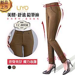 褲子-LIYO理優-MIT顯瘦提臀鬆緊彈力美腿鉛筆褲