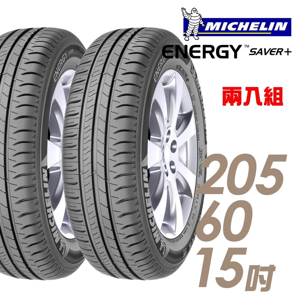 【米其林】SAVER+ 省油耐磨輪胎_二入組_205/60/15(SAVER+)