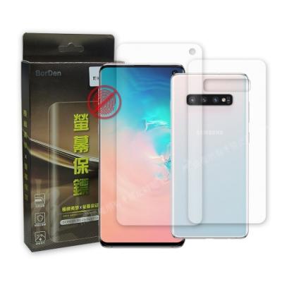 霧面BorDen螢幕保鏢 Samsung S10 滿版自動修復保護膜(前後膜)
