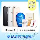 (夏日防曬組) Apple iPhone 8 256G 4.7吋智慧型手機