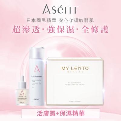 ASéFFF水精華超級保濕組(活膚露190mL+保濕精華 30mL+化妝棉1盒)