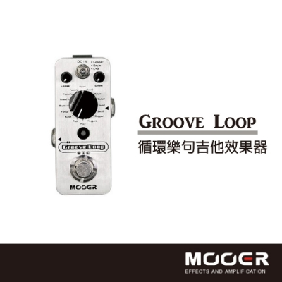 MOOER Groove Loop循環樂句吉他效果器