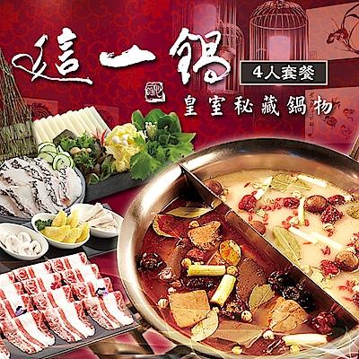 (全台多點)這一鍋 皇室祕藏鍋物四人套餐