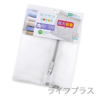 純淨無染/細網角型洗衣袋-80x100cm-6入