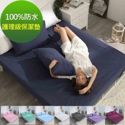 eyah 宜雅 台灣製專業護理級完全防水床包式保潔墊 雙人 8色任選