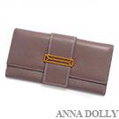 ANNA DOLLY 都會風雅復古壓釦長夾  芋香紫