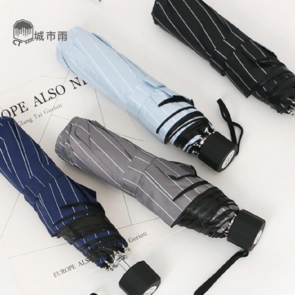 城市雨CTRain 蛋捲系列-超輕鋁骨三折黑膠晴雨傘加大傘面(經典條紋)