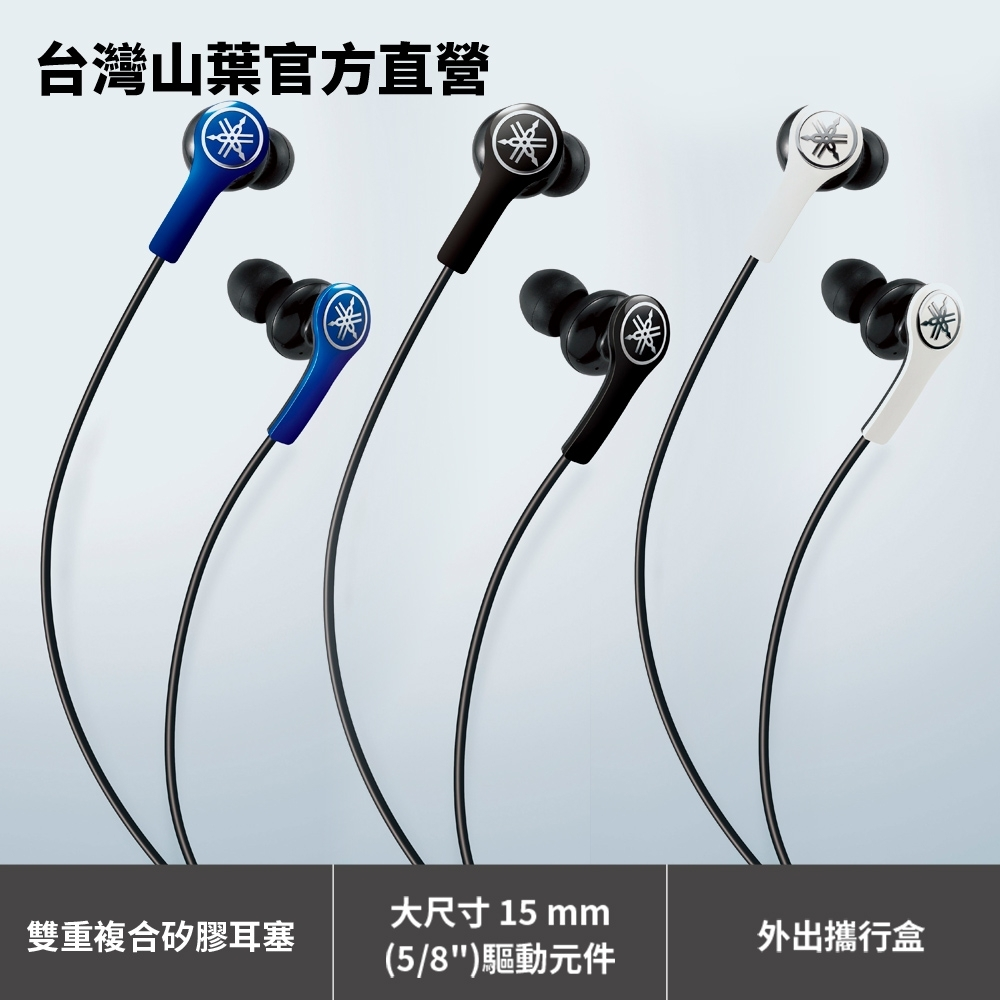 Yamaha EPH-M100 耳道式耳機