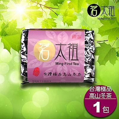 茗太祖 台灣極品 高山冬茶 真空紫金嘗鮮包茶葉(50gx1)